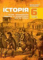 Тестові, термінологічні завдання та інтелектуальні ігри на уроках історії. 6 клас