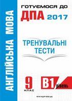 Англійська мова : тренувальні тести для підгот. до ДПА (рів. B1). 9 кл.