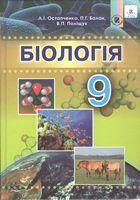 Біологія. Підручник для 9-го кл. загальноосвіт. навч. закл. Л.І. Остапченко, П.Г. Балан, В.П. Поліщук. Генеза. 2017