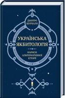 Українська Якбитологія. Нариси альтернативної історії