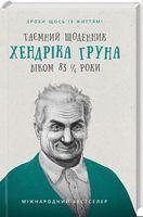 Таємний щоденник Хендріка Груна віком 83 1/4 роки. Зроби щось із життям!