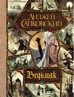 Ведьмак (все романы в одном томе)