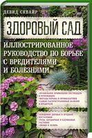 Здоровий сад. Ілюстроване керівництво по боротьбі з шкідниками та хворобами.
