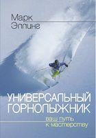 Универсальный горнолыжник. Ваш путь к мастерству, 2-е изд.