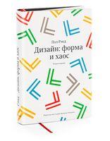 Дизайн: форма и хаос. 2-е изд.