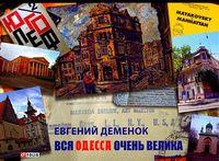 Вся Одеса дуже велика(рос)