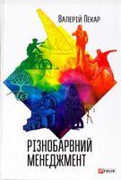 Різнобарвний менеджмент (2-е видання, доповнене)