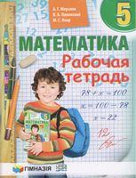 Математика. 5 кл. Рабочая тетрадь. А. Г. Мерзляк, В. Б. Полонский, М. С. Якир. Гимназия