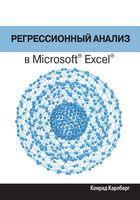 Регрессионный анализ в Microsoft Excel