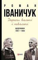 Дорогі вольні і невольні. Щоденники. 1991-1994