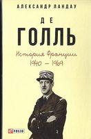 Де Голль.История Франции,1940-1969