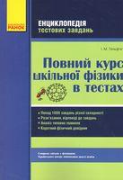 Повний курс шкільної фізики в тестах. Енциклопедія тестових завдань + Додаток.  Гельфгат І. М. Ранок