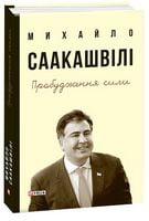 Пробудження сили.Уроки Грузії-заради майбутнього України