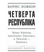 Четверта республіка (укр) (2-ге видання)