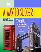 A way to Success.English for University Students.Year 2(Student's book) с диском