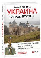 Украина Запад. Восток. Путеводитель