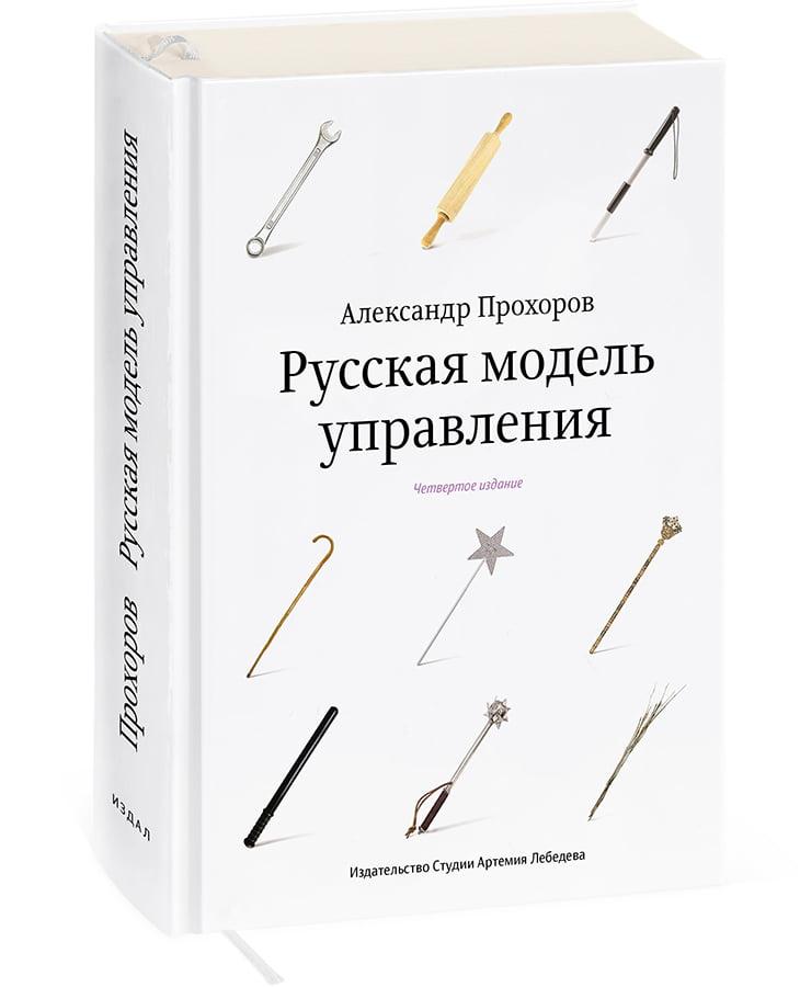 Російська модель управління (Четверте видання)