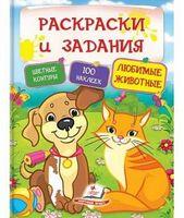 Раскраски и задания. Любимые животные ( 64 страницы + 4листа с наклейками)
