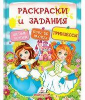 Раскраски и задания. Принцессы ( 64 страницы + 4листа с наклейками)