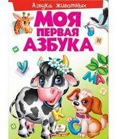 Моя первая азбука. Азбука животных. ПУХЛАЯ ОБЛОЖКА НА ПОРОЛОНЕ (картонные страницы, А4 формат, подарочное издание)