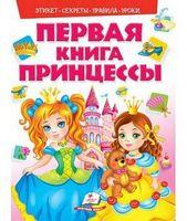 Моя первая книга. Принцессы(картонные страницы, А4 формат, подарочное издание)