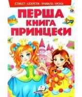 Моя перша книг. Принцеси(картонні сторінки, А4 формат, подарункове видання)