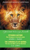 Хроники Нарнии. Лев, Колдунья и платяной шкаф = The Chronicles of Narnia. The Lion, the Witch, and the Wardrobe