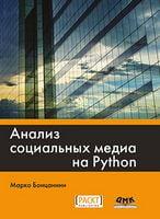Анализ социальных медиа на Python