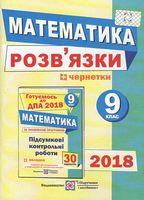 Математика. Розв'язки + чернетки. Посібник для підготовки до ДПА 2018. 9 клас