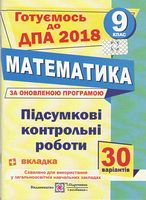 Підсумкові контрольні роботи з математики. 9 клас. ДПА 2018 М. В. Березняк. Підручники і посібники