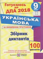Збірник диктантів для підготовки до ДПА 2018 з української мови. 9 клас