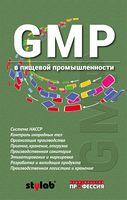 GMP в харчовій промисловості