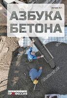 Азбука бетона