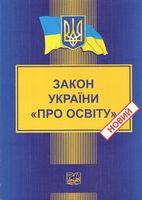 Закон України «Про освіту». Набрав чинності 28 вересня 2017 року.