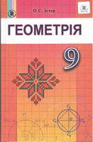 Геометрія. Підручник для 9 кл. загальноосвіт. навч. закл. О. С. Істер. Генеза. 2017