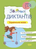 Українська мова. 1-4 класи. Збірник диктантів.  Торсінг
