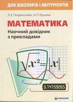 Математика. Наочний довідник з прикладами. Для школярів і абітурієнтів. Л. Е. Генденштейн, А. П. Єршова. Гімназія