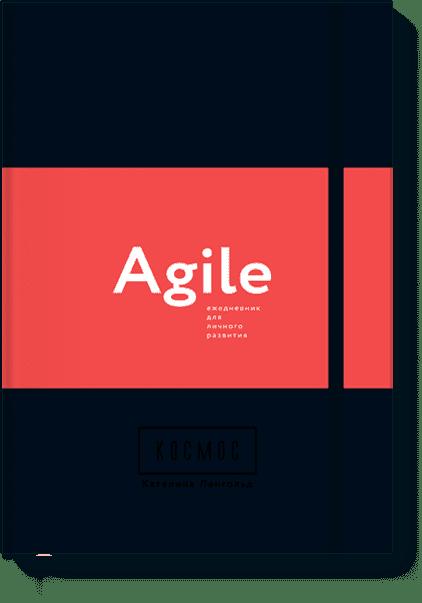 Космос. Agile-ежедневник для личного развития (мяг)