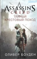 Assassin's Creed. Тайный крестовый поход