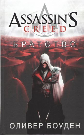 Assassin%27s+Creed.+%D0%91%D1%80%D0%B0%D1%82%D1%81%D1%82%D0%B2%D0%BE - фото 1