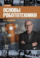 Основы робототехники, 4-е изд.