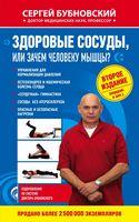 Здоровые сосуды, или Зачем человеку мышцы? 2-е издание