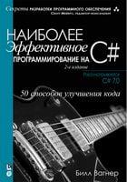 Наиболее эффективное программирование на C#. 50 способов улучшения кода