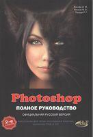 Photoshop. Полное руководство. Официальная русская версия. 2-е издание
