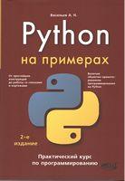 Python на примерах. Практический курс по программированию. 2-е издание