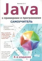 Самоучитель Java с примерами и программами. 4-е издание