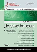 Детские болезни. Учебник для вузов (том 1). 8-е издание
