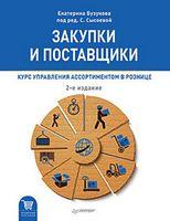 Закупки и поставщики. Курс управления ассортиментом в рознице. 2-е изд.