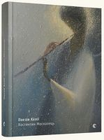 Поезія келії