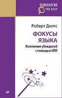Фокусы языка. Изменение убеждений с помощью НЛП (покет)